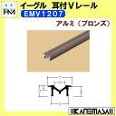 耳付Vレール 【イーグル】 ハマクニ EMV1207 4000mm アルミ(ブロンズ) 428-041