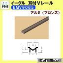 耳付Vレール 【イーグル】 ハマクニ EMV9065 1820mm アルミ(ブロンズ) 428-051