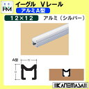 Vレール A型12V 【イーグル】 ハマクニ アルミA型12×12 2730mm アルミ(シルバー) 【10本梱包売り】 428-061