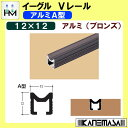 Vレール A型12V 【イーグル】 ハマクニ アルミA型12×12 3000mm アルミ(ブロンズ) 428-070