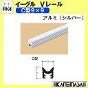 Vレール C型9V 【イーグル】 ハマクニ C型9×9 1820mm アルミ(シルバー) 428-084