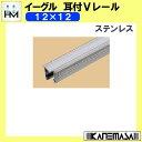 ステン耳付12Vレール 【イーグル】 ハマクニ 12×12 1830mm ステンレス 428-804