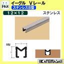 Vレール B型12V 【イーグル】 ハマクニ ステンレスB型12×12 1830mm ステンレス 428-808