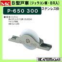 B型戸車 【MK】 マルキ P-650 Φ30 ステンレス(SUS304)枠 べリング使用ジュラコンA型 Vレール用 p650-300