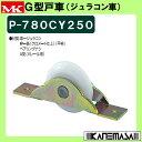 G型戸車 【MK】 マルキ P-780CY Φ25 鉄(クロメート仕上)平枠 べリング無しジュラコンA型 Vレール用 p780-250