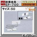 耐震金具 【白熊】 EP-700 サイズ:50 マグネットタイプ スライドセパ付 [アイボリ:スチール1.5t/ゲル,ステンレス]