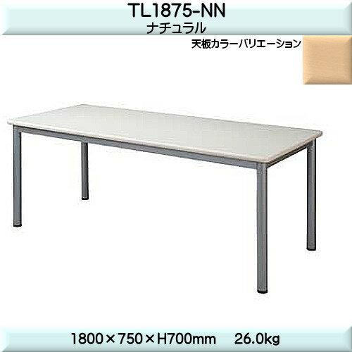 ミーティングテーブル 【TAC】 TL1875-NNナチュラル W1800×D750×H700 事務用テーブル 組立式 重量:26.0kg仕分け