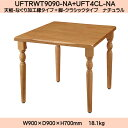 UD Table 天然木テーブル(なぐり加工縁) 【TAC】 UFTRWT9090-4CL-NA 脚:クラシックタイプ