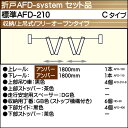 ɸ��AFD-210������ 2���ѥ��å��� C������ �ڥ��ȥ�� ����С��졼��Ĺ��1800mm��