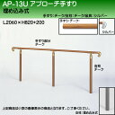 アプローチ手すり 【白熊】 AP-13 埋め込み式 サイズ2000mm 角度調整 チークシルバー