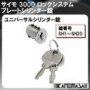 サイモ 3000 ロック システム ユニバーサルシリンダー錠 【HAFELE】 ハーフェレ 210.40.601〜620 プレートシリンダー錠 個別施錠 キー付 鍵番号をSH1〜SH20でお選びください。
