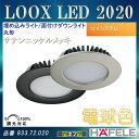 LOOX LED 2020 【HAFELE】 埋め込みライト/面付けダウンライト 丸形 12Vシステム 調光対応 電球色 サテンニッケルメッキ 833.72.280 (旧833.72.020)
