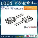 LOOX アクセサリー 【HAFELE】 連結ケーブル LEDシリコンテープライト用クリップ付 50mm 833.73.715