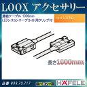 LOOX アクセサリー 【HAFELE】 連結ケーブル LEDシリコンテープライト用クリップ付 1000mm 833.73.717