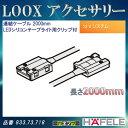 LOOX アクセサリー 【HAFELE】 連結ケーブル LEDシリコンテープライト用クリップ付 2000mm 833.73.718