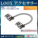 LOOX アクセサリー 【HAFELE】 連結ケーブル LEDテープライト用クリップ付 2000mm 833.73.720