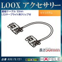 LOOX アクセサリー 【HAFELE】 連結ケーブル LEDテープライト用クリップ付 50mm 833.73.721