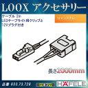 LOOX アクセサリー 【HAFELE】 ケーブル 2m LEDテープライト用クリップと12Vプラグ付 833.73.728