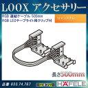 LOOX アクセサリー 【HAFELE】 RGB 連結ケーブル RGB LEDテープライト用クリップ付 500mm 833.74.767