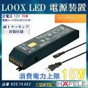 LOOX LED 電源装置 【HAFELE】 定電圧 12V 15W 12Vシステム833.74.952