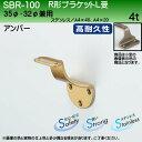 R形ブラケットL受 【白熊】 SBR-100 35φ・32φ兼用 アンバー