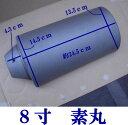 屋根瓦 8寸素丸 いぶし瓦 美濃耐寒瓦 本葺  kawara かわら 瓦【RCP】 【HLS_DU】