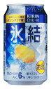 氷結レモン 350ml 1ケース(24本)