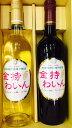 【SALE】2017年カープ優勝セール 金持ワイン紅白セット 【3650円→2700円】
