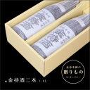 【送料無料】 【SALE】2017年カープ優勝セール 金持酒1.8L 2本セット 【6980円→6000円】