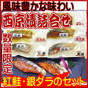 西京漬け詰合せ(紅鮭・銀ダラ)【10P03Dec16】