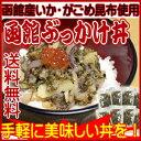 【送料無料ト】函館ぶっかけ丼8食【10P01Oct16】