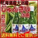 【送料無料】北海道産(大沼国定公園)じゅんさい塩漬180cc×3本〜つるんとシャリシャリ美味しい!【10P03Dec16】