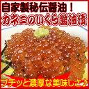 【手づくり】特撰いくら醤油漬150g