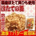 【送料無料】ほたての舞(バター醤油味)〜噛むほどに濃厚な味わいでうまい!【10P03Dec16】
