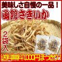 【送料無料1,000円ポッキリ!】函館さきいか2袋〜イカの美味しさをギュっとひき出しました【10P03Dec16】