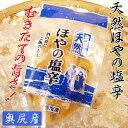 【奥尻産】天然ほやの塩辛80g