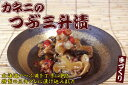【手づくり】カネニのつぶ三升漬【10P03Dec16】
