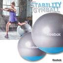 バランスボール リーボック 女性用 フィットネス ヨガ トレーニング ボール Reebok/STAB