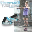 トレーニング リーボック チューブ エクササイズ用 ゴム ロープ REEBOK/RESISTANCE TUBU MEDIUM RATB-11031 05P07Nov15