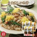【送料無料】国内産 うま煮しいたけ95g5個セット【味