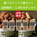 2000円ポッキリ【送料無料】選べる素焼きナッツ5個セット【...