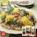 【送料無料】国内産 うま煮しいたけ90g3個セット【味