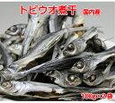 【国産】あご煮干(とびうお) 100g×2袋【送料無料】