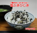 塩ふきひじき 100g×6袋【まとめ買い割引】(ご飯のおとも...
