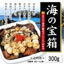 海の宝箱300g(海鮮丼で約2〜3人前)