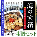 【送料無料⇒東日本地域限定】海の宝箱300g×4箱(海鮮丼で...