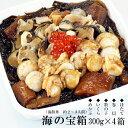 海の宝箱300g×4箱(海鮮丼で約2〜3人前)【お歳暮 お中...