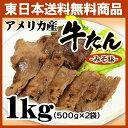 アメリカ産牛たんみそ味1kg(500g×2)