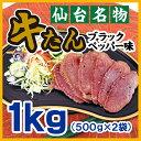 おつまみ 牛たん スライス ブラックペッパー味 1kg(500g×2袋)