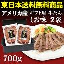 ≪化粧箱付≫仙台名物 牛たんしお味350g×2袋(約7人前)